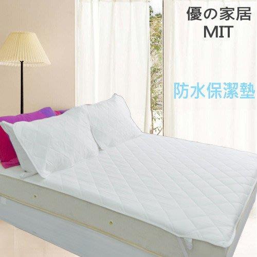 【優の家居】MIT 床墊保衛者《防水平單迷你單人保潔墊》3尺~家有幼兒最佳選擇-2件95折