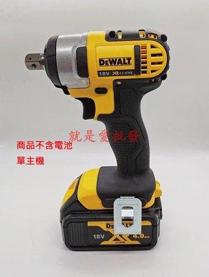 ~就是愛批發~ 全新DEWALT得偉DCF880專業型18V 20V 4分鋰電衝擊板手電動套筒板手 單主機