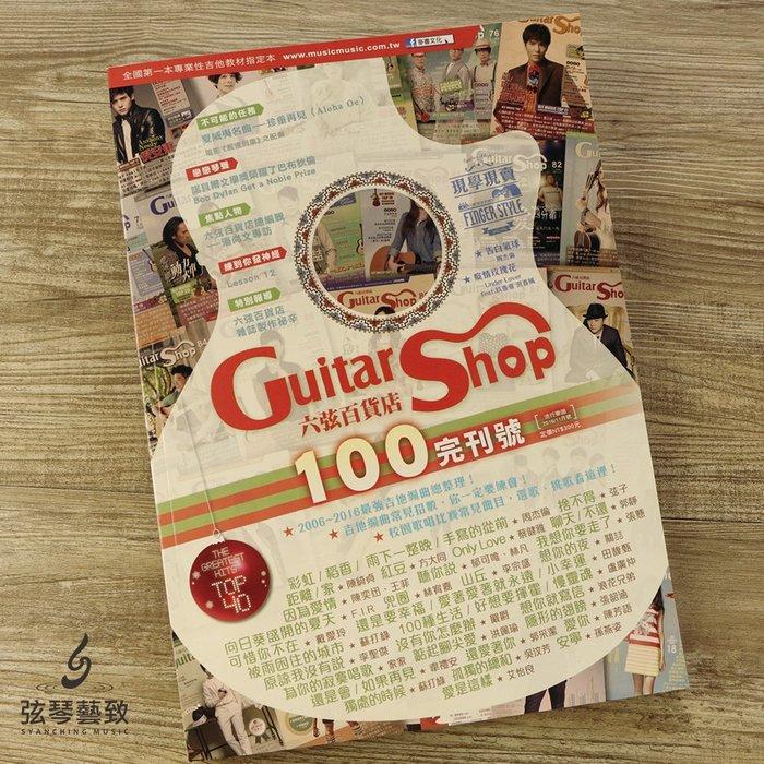 《弦琴藝致》全新 六弦百貨店第100輯 樂譜 吉他譜 流行音樂 彈唱 TAB六線套譜