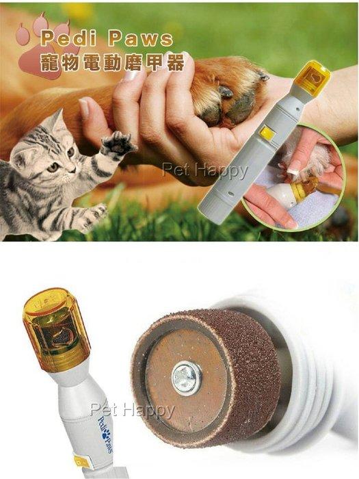 """【寵物歡樂購】歐美熱銷 PediPaws 寵物美甲""""電動磨甲器""""-電動磨指甲機 各式寵物都適用《可超取》"""
