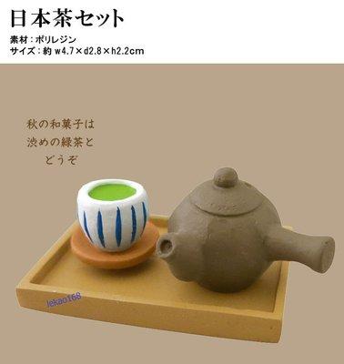 日本Decole concombre加藤真治2018年中秋月圓了日本茶組人偶配件組 (7月新到貨   )