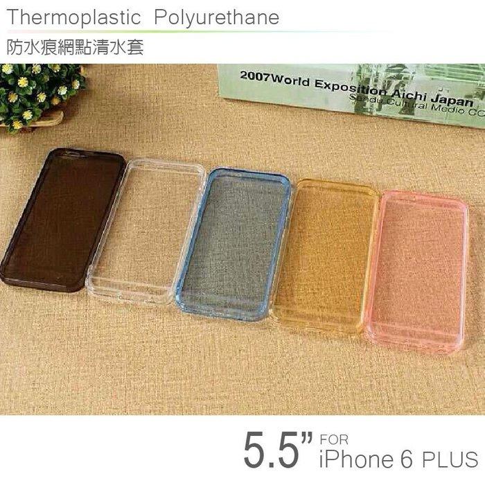 iPhone6 plus 【PCI001】網點防水痕砂清水殼 防滑 防刮 防水痕 TPU 行動電源 收納女王