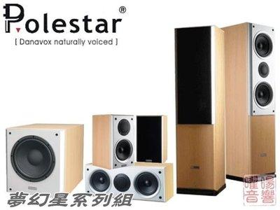 Polestar 夢幻星系列組(A組)《全套購買另有折扣 再享6期0利率》D-F1 D-R1 D-C1 D-SW1
