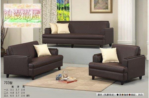 【浪漫滿屋家具】703型 厚皮乳膠皮沙發【1+2+3】限時優惠 只要18000【免運】