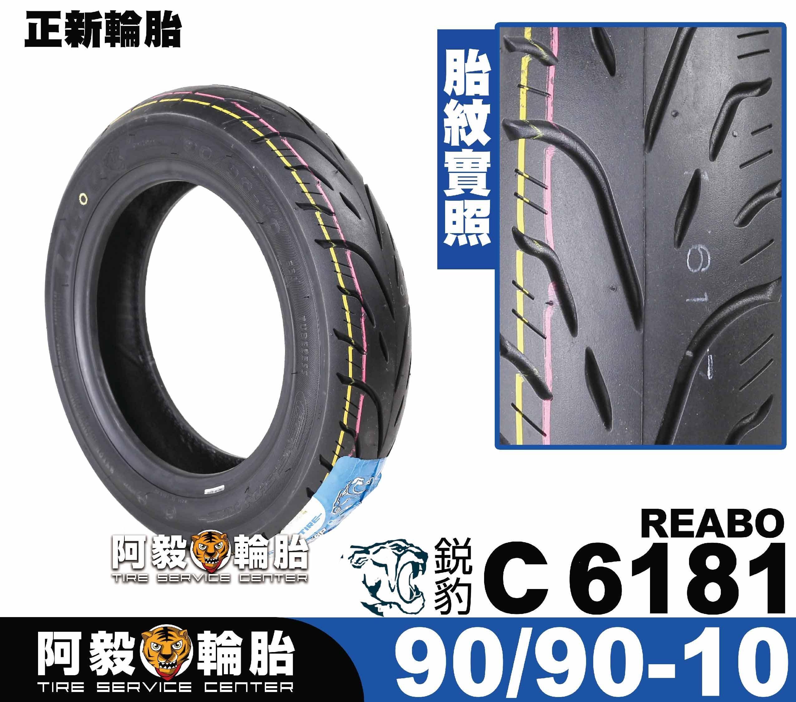 90/90-10 台灣正新輪胎 鋭豹 REABO C6181 90/90-10 門市安裝送輪胎平衡+除蠟+氮氣填充服務