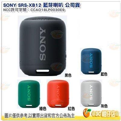 6期零利率 送收納袋 SONY SRS-XB12 藍芽喇叭 公司貨 XB12 NFC 無線藍芽 續航16小時 防水防塵