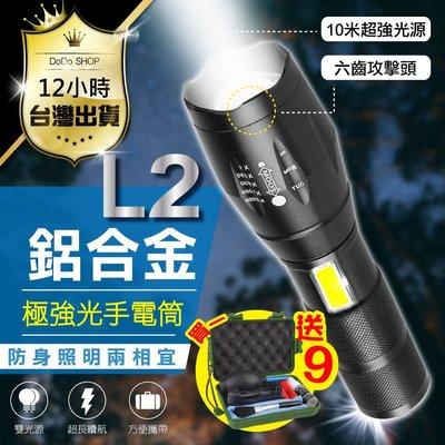 【現貨-送9贈品 XM-L2美國晶片 LED手電筒】手電筒 LED 強光手電筒 手電筒 led燈 手電筒強光