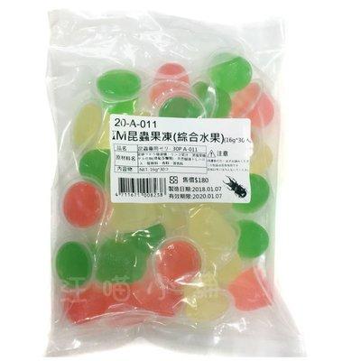 ☆汪喵小舖2店☆ Insect Man 昆蟲果凍30入 // 綜合水果
