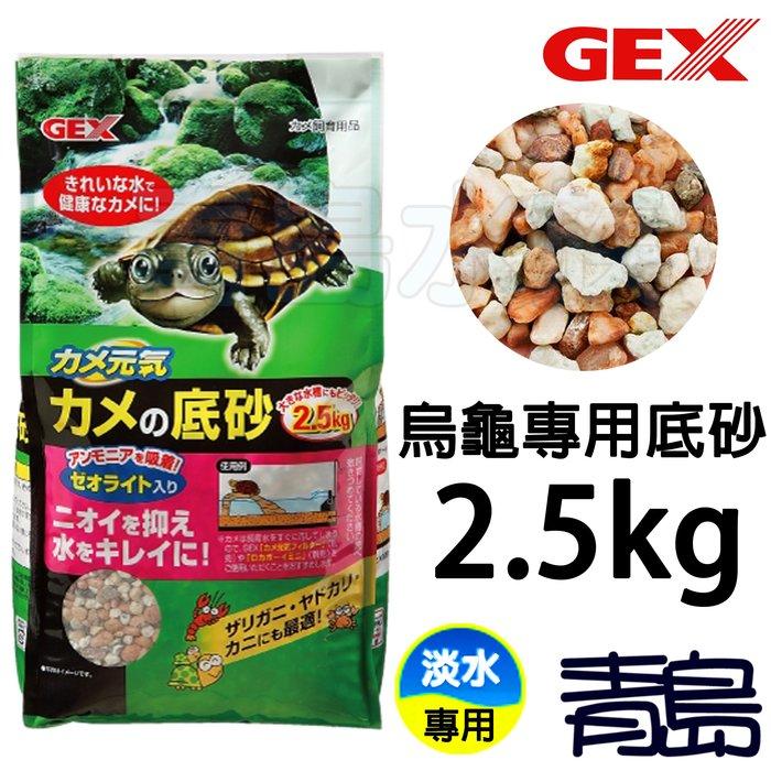 Q。。。青島水族。。。N-MAR-050日本GEX五味-烏龜專用底砂 底沙 螫蝦 寄居蟹 螃蟹 造景裝飾==2.5kg
