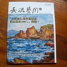長流藝術 2008.12