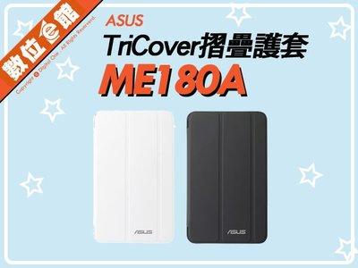 數位e館 原廠 ASUS 華碩 MeMO Pad HD 8 ME180A TriCover 專用摺疊式護套 保護套 皮套 側掀 可站立