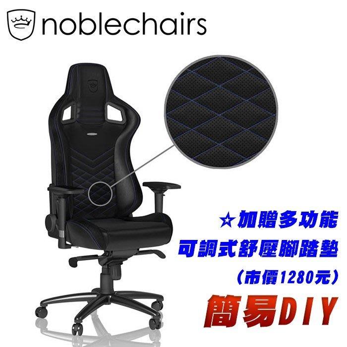 《瘋椅世界》德國電競品牌 noblechairs EPIC 黑藍線 PU皮經典款 歐洲2017年國際電競賽事指定 電競椅 賽車椅 來店購享好禮