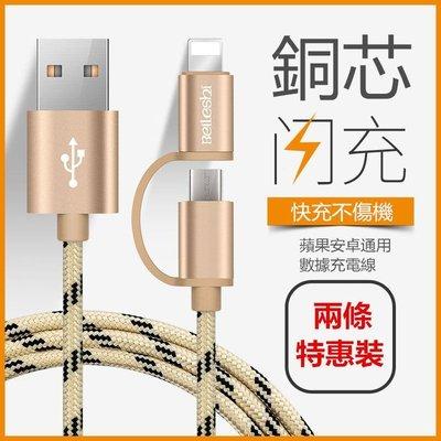 兩條特惠裝 充電線 傳輸線 充電線 數據線 快充線 一拖二多功能快充線 蘋果安卓通用傳輸線 倍樂仕 1.68米合金充電