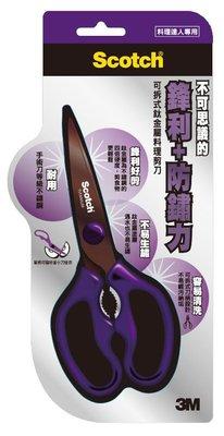 3M SCOTCH 可拆式鈦金屬料理剪刀 KS-DT 手術刀等級不鏽鋼 中秋烤肉 烹煮用