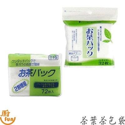 [現貨] 茶包袋 日本茶包袋 泡茶茶包袋 茶包
