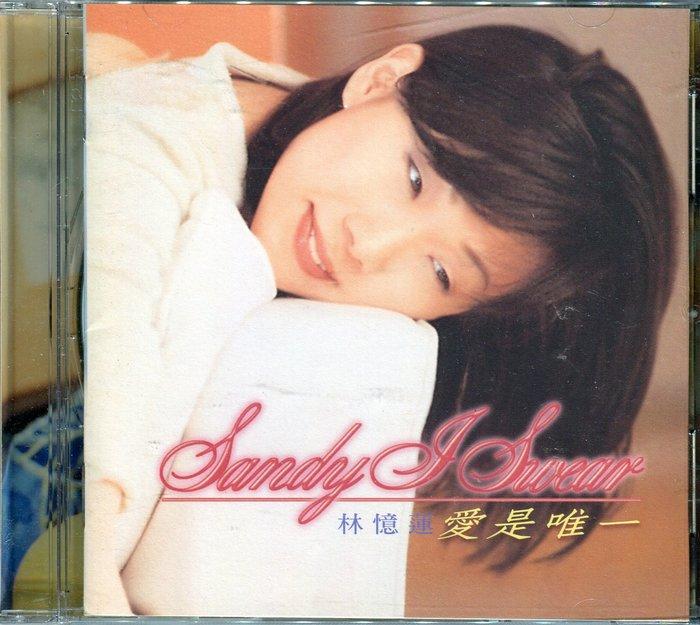 【塵封音樂盒】林憶蓮 - 愛是唯一 Sandy I Swear 首張英文專輯