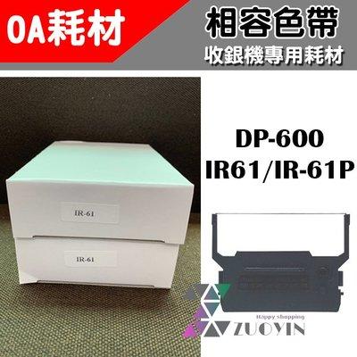 [佐印興業] 發票機色帶 ER-A430 POS 收銀機 色帶 DP-600 IR-61 61色帶