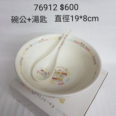 【日本進口】角落生物~陶瓷大碗公+湯匙$600 /個