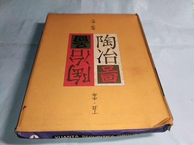 *掛著賣書舖* 《大清乾隆 陶冶圖 1997 元大證券集團 年曆》|八成新