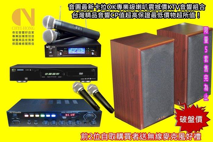 音圓整套再降價保證全國最低價~音圓卡拉OK最便宜~最新機配台灣擴大機喇叭音響組合買再送麥克風只限來店自取不寄送可配合安裝