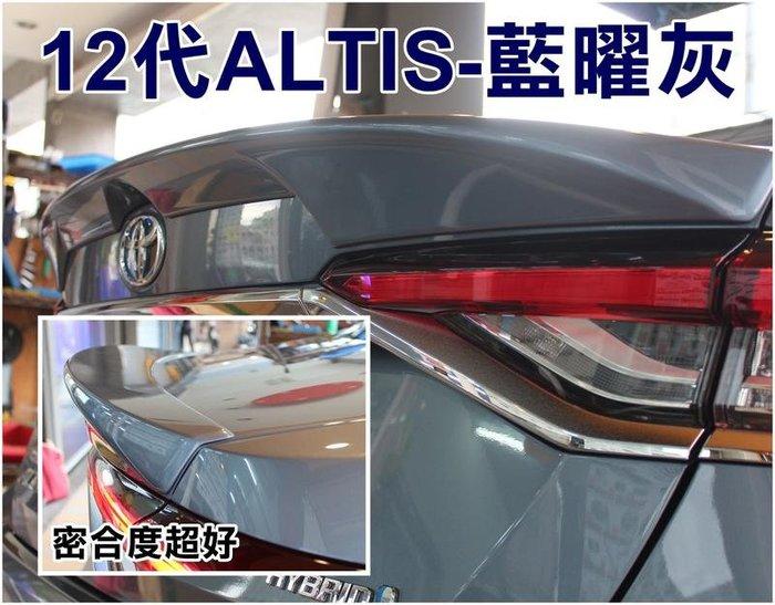 大新竹【阿勇的店】TOYOTA NEW ALTIS 19年 12代藍曜灰 4D立體 車美仕 原廠型Z版 SPORT