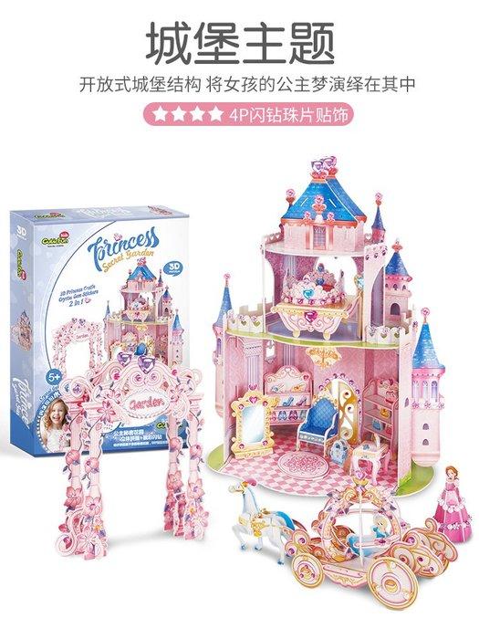 奇奇店-樂立方3D立體拼圖拼裝模型建筑公主城堡兒童益智玩具女孩手工DIY(規格不同價格不同)