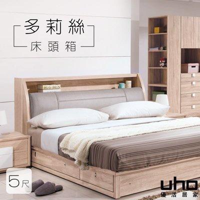 床頭箱【UHO】多莉絲5尺床頭箱  XJ20-A105-01