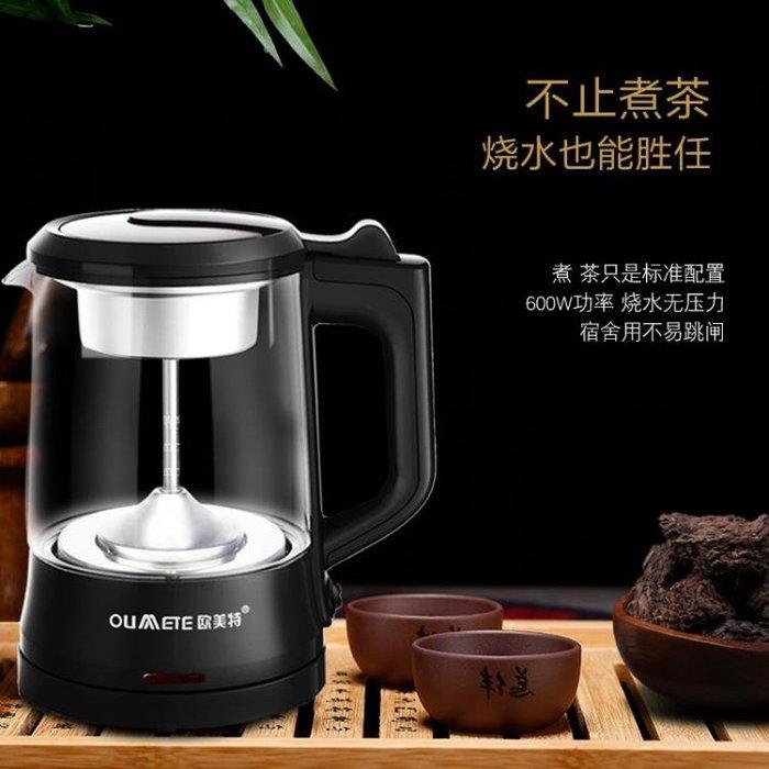 黑茶煮茶器全自動蒸汽加厚玻璃電熱水壺花茶養生壺電煮茶壺  WD