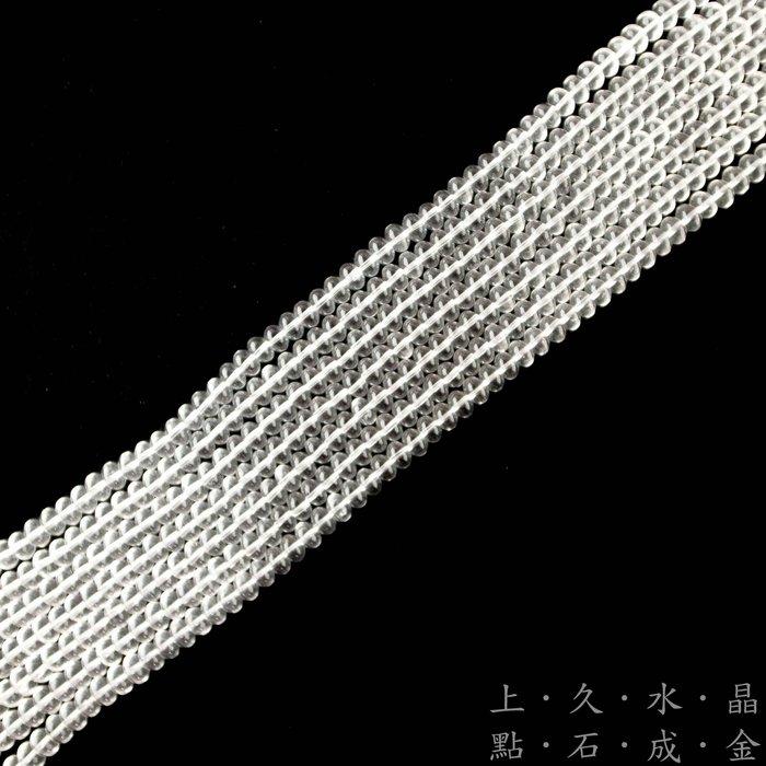 『上久水晶』_天然A級白水晶算盤珠光身串珠6*9mm$320/條__750元/3條