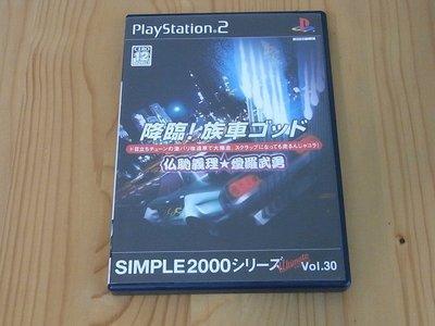 【小蕙生活館】PS2~ SIMPLE 2000終極系列 Vol.30 降臨! 族車戰神 (純日版)