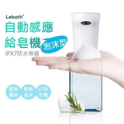 Lebath 樂泡 紅外線自動感應給皂機 泡沫型洗手慕斯給皂機 IPX7防水 USB充電(450ml/透明藍)