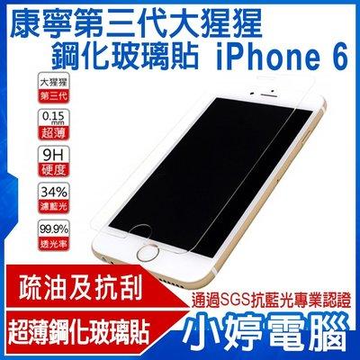 【小婷電腦】全新 Wild Electronics 康寧第三代大猩猩玻璃保護貼 iPhone 6/SGS認證抗藍光