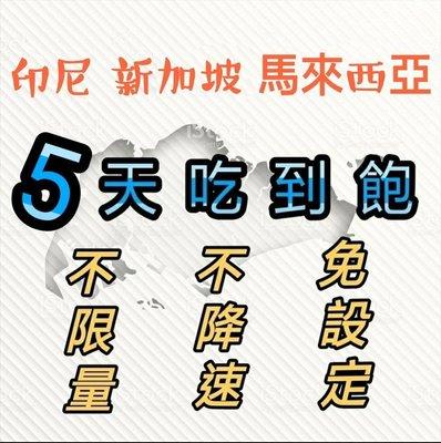 免設定 新加坡 馬來西亞 印尼5天吃到飽上網卡 新馬5日上網卡 不限量不降速 高速上網 漫遊卡 行動上網WIFI熱點分享