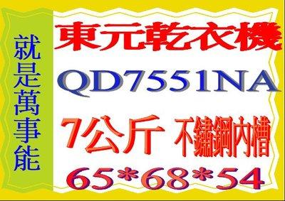 *萬事能*7KG東元乾衣機QD7551NA不鏽鋼內槽.大容量另售QD6581 NA SD-88U