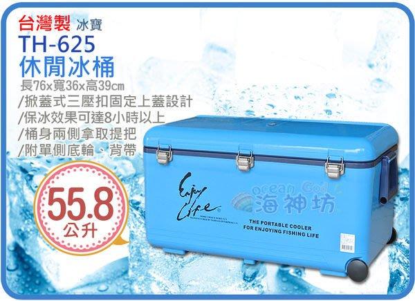 =海神坊=台灣製 TH-625 冰寶休閒冰桶 釣魚行動冰箱 保溫/保冷箱 冰櫃 附背帶/輪55.8L 2入4700元免運