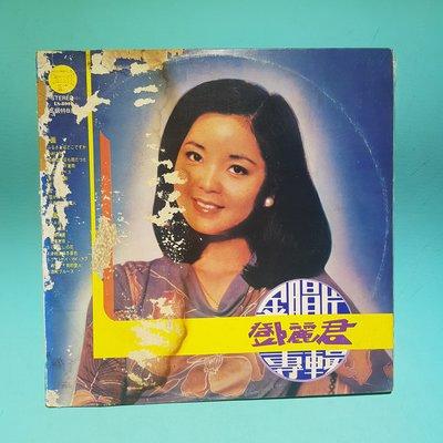 鄧麗君 日語歌曲 黑膠LP 1979年藍色金唱片 附紙封套.歌詞/片況優【楓紅林雨】