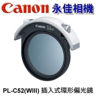 永佳相機_ CANON PL-C52 (WIII) 插入式環形 偏光鏡 600MM 400mm III ~ (1)~