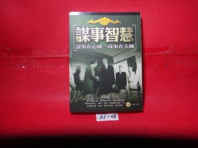 【愛悅二手書坊 31-08】謀事智慧      偉杰/著     方圓文化