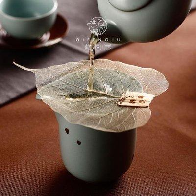 醒酒器菩提葉脈茶濾 創意天然樹葉過濾網濾茶器 功夫茶具配件茶漏   全館免運