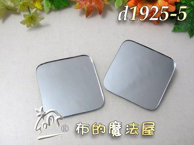 【布的魔法屋】d1925-5方鏡2入組45mm方形馬卡龍專用鏡子(買10送1,適45mm正方型包扣,拼布拉鍊包化妝鏡)