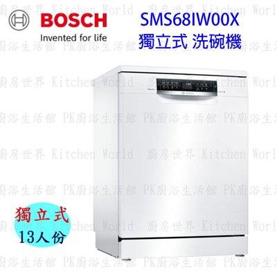 【KW廚房世界】 高雄 BOSCH 博世 SMS68IW00X 6系列 60cm 洗碗機 獨立式 實體店面 可刷卡