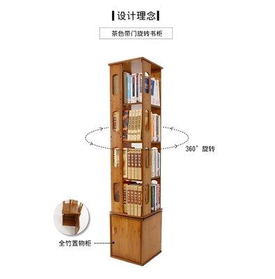 書架書櫃360度帶門旋轉書架實木創意落地學生簡易置物架兒童儲物書櫃