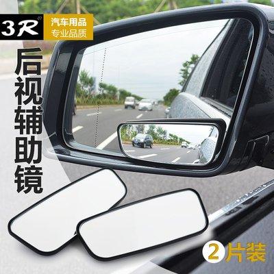汽車後視鏡大號小圓鏡反光鏡盲點輔助鏡360度高清盲區廣角倒車鏡