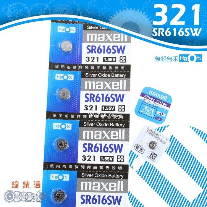 【鐘錶通】《四送一》maxell 日本製 321 SR616SW / 手錶電池 / 鈕扣電池 / 水銀電池 / 單顆售