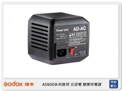 ☆閃新☆GODOX 神牛 AD600系列專用 交流電110V 變壓供電器(公司貨)AD-AC