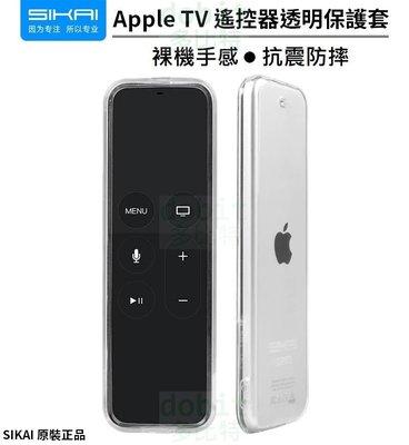 [多比特]SIKAI Apple TV 4/4K 蘋果電視4 遙控器 透明 清水 保護套 防摔 正品