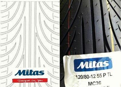 (輪胎王)歐洲MITAS Mc36 100/90-12+MC36 120/80-12 米塔斯晴雨運動胎 晴雨小熱血競賽胎