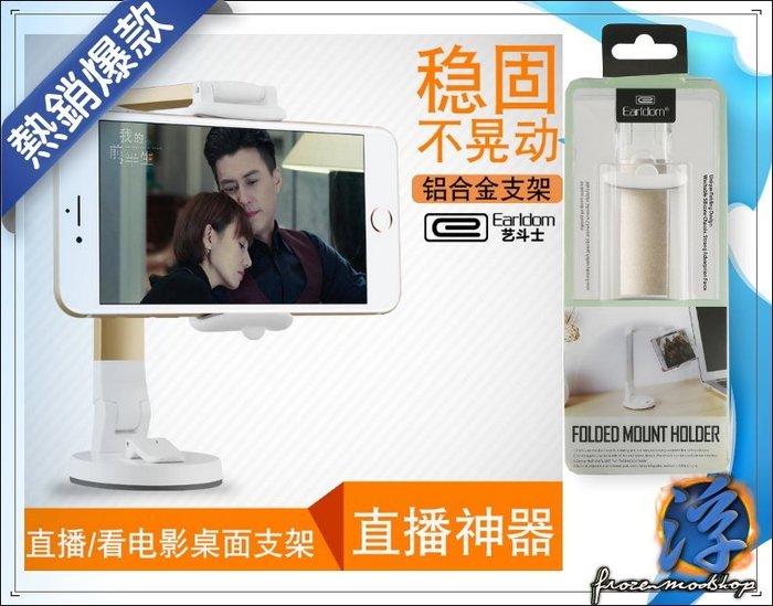 【浮若生夢SHOP】Earldom 創意直播手機架 通用 懶人手機支架 床頭 看電視 車內 桌面 追劇