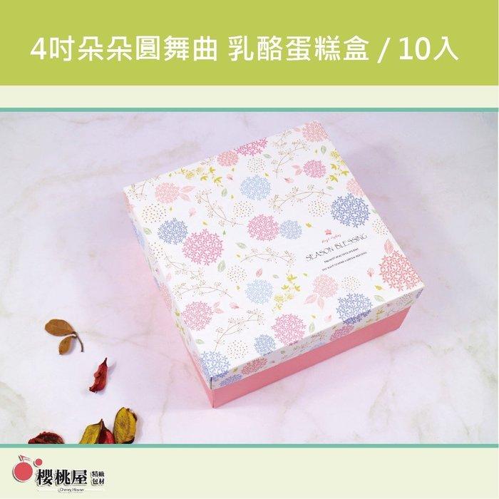 ~櫻桃屋~ 4吋朵朵圓舞曲 乳酪蛋糕盒 批發價$410 / 10入