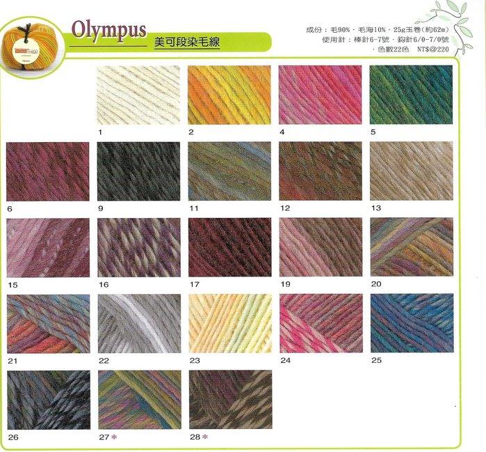 ☆彩暄手工坊☆Olympus美可段染毛線~多色任選! 手工藝材料、編織書、編織工具、進口毛線~